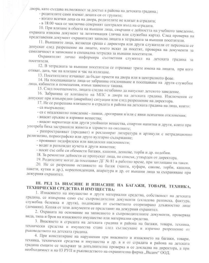 Microsoft Word - Pravilnik_propuskatelen_rejim_1.docx