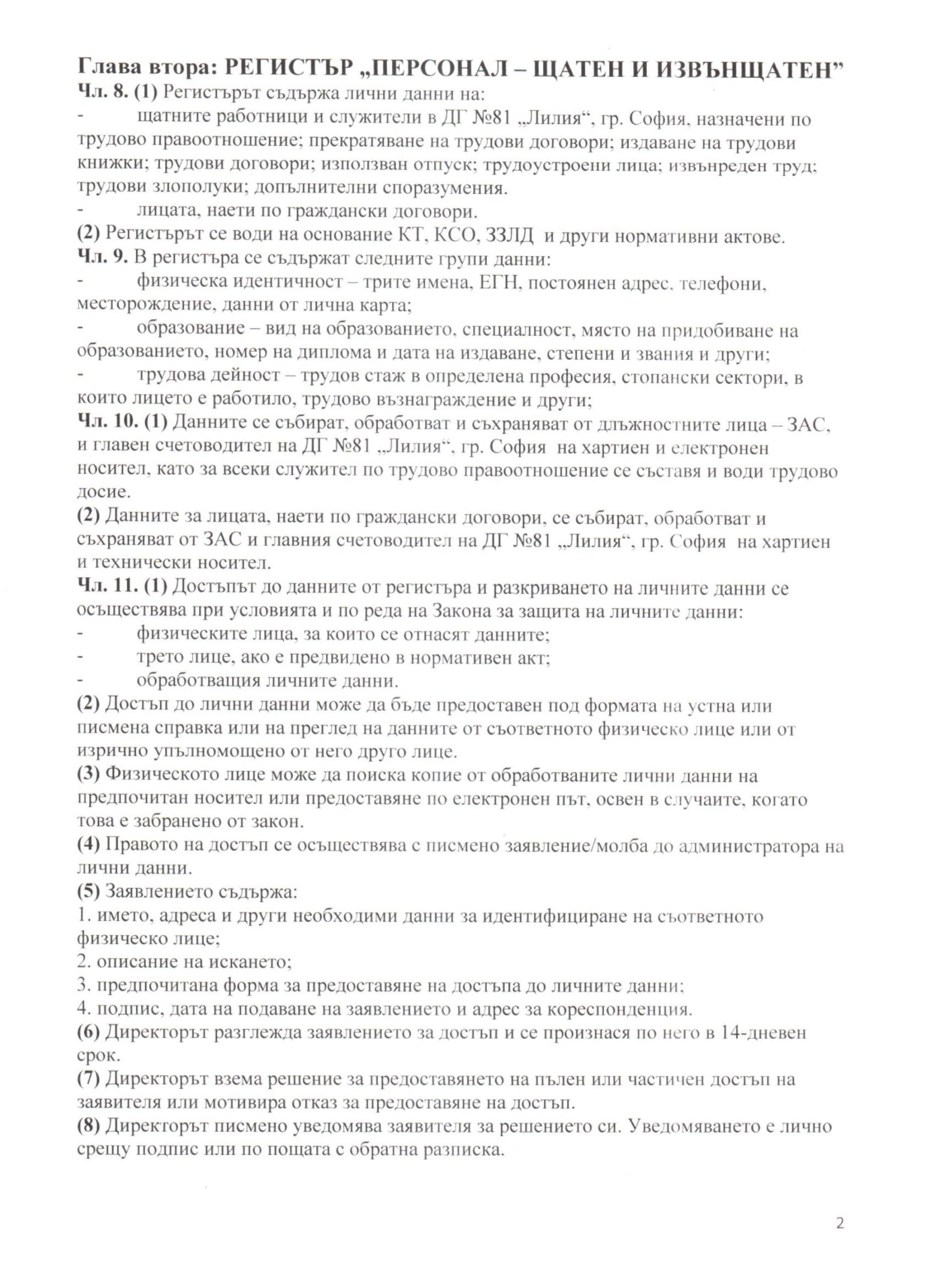 Lichni_danni-2