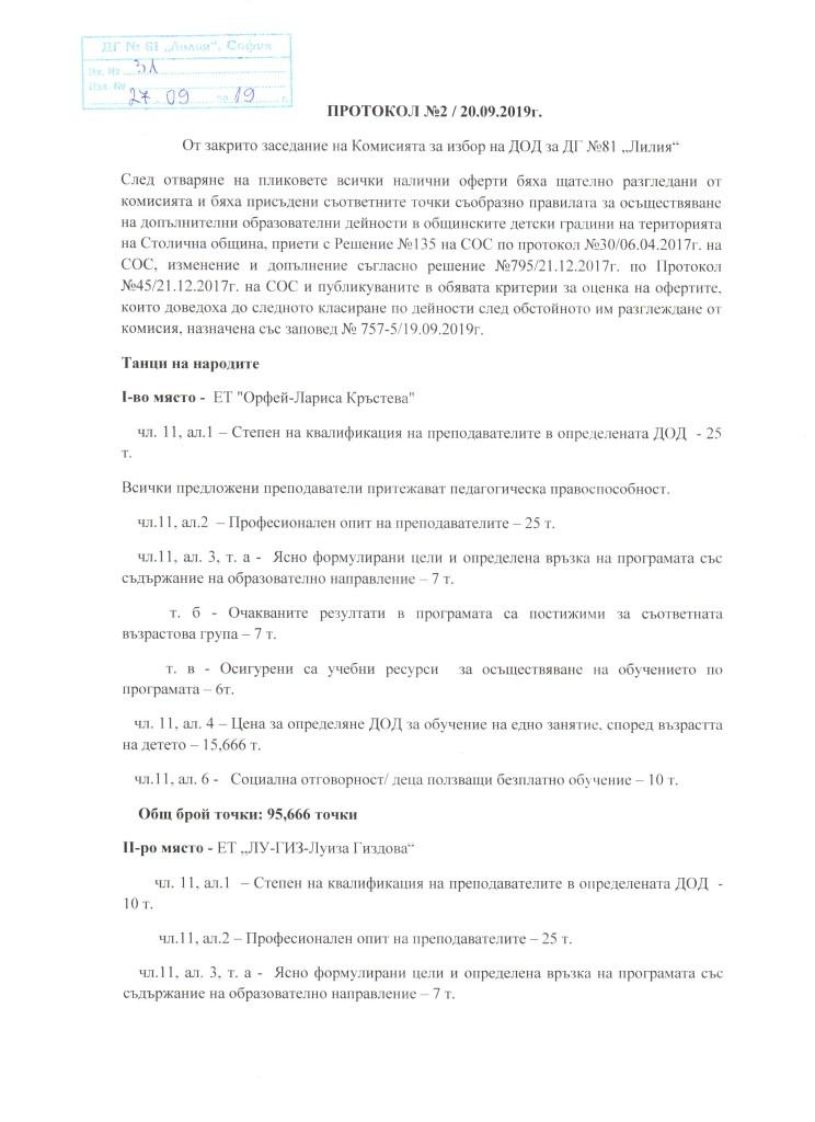 protokol_DOD_1