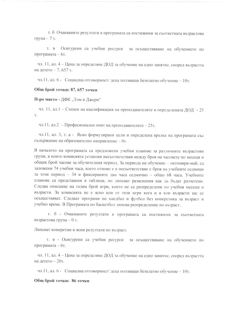 protokol_DOD_5
